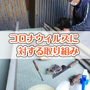 コロナウィルス対策江東区畳屋