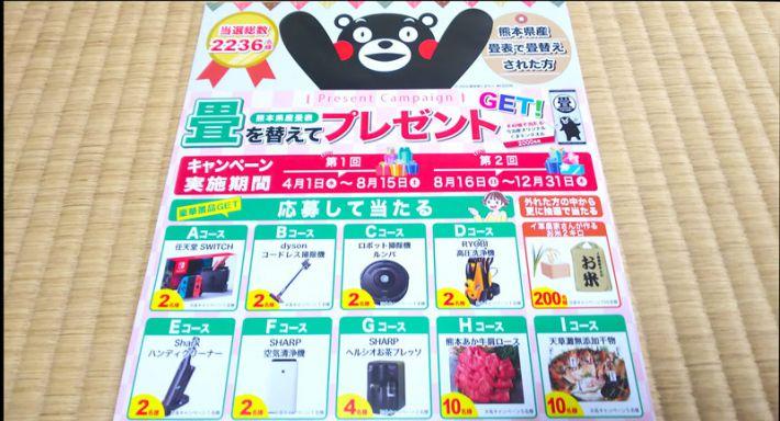 畳替え江東区お得なキャンペーン