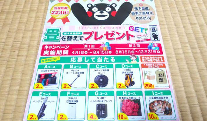 畳替え江東区くまモンキャンペーン