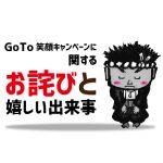 goto笑顔キャンペーンお詫び