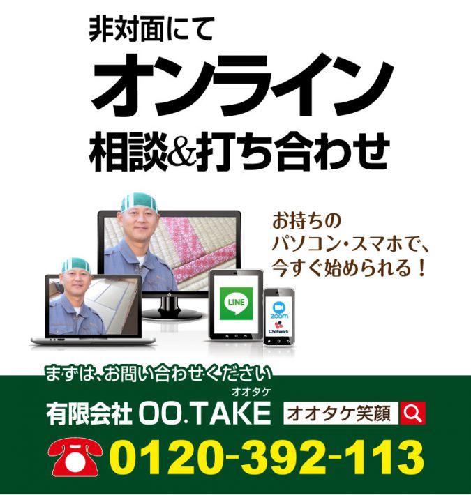 オンライン相談 リフォーム江東区